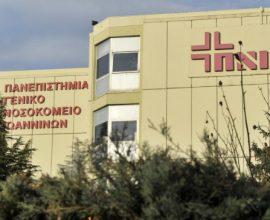 Σε καραντίνα 27 υγειονομικοί στο Πανεπιστημιακό Νοσοκομείο Ιωαννίνων