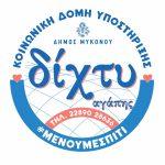 Δήμος Μυκόνου: Λειτουργία τηλεφωνικής γραμμής ψυχολογικής υποστήριξης για την πανδημία