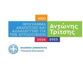 Αίτηση για τη χρηματοδότηση έργων ύδρευσης 5εκ. € θα υποβάλλει ο Δήμος Διονύσου στο Πρόγραμμα «Αντώνης Τρίτσης»