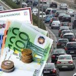 Τέλη κυκλοφορίας 2021: Προς παράταση η προθεσμία για την πληρωμή τους