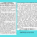 ΙΣΤΟΡΙΚΕΣ ΔΙΑΔΡΟΜΕΣ – 1918: Ισπανική Γρίπη