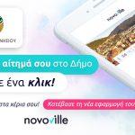 Ο Δήμος Καρπενησίου βελτιώνει την εξυπηρέτηση των δημοτών