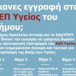 Δήμος Ηρακλείου Αττικής: Ένα facebook για την Υγεία των πολιτών
