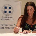 ΠΔΜ: Δωροεπιταγές στους Διευθυντές Ά/βαθμιας Εκπαίδευσης από την Όλγα Πουταχίδου