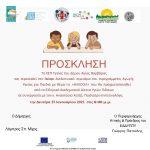 Δήμος Αγ. Βαρβάρας: Δωρεάν Διαδικτυακό Σεμινάριο με θέμα το αλκοόλ