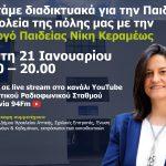 Ο Δήμος και η κοινωνία του Ηρακλείου Αττικής συζητά με την Υπουργό Παιδείας για τα σχολεία της πόλης