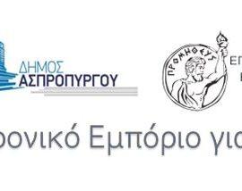 Πρωτοπόρο βήμα για το μέλλον των επιχειρήσεων από τον Δήμο Ασπροπύργου