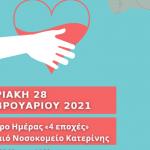Δήμος Κατερίνης: Εθελοντική αιμοδοσία την Κυριακή (28/2) στο Κέντρο Ημέρας