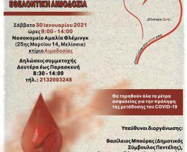 Εθελοντική αιμοδοσία στην Πεντέλη στις 30 Ιανουαρίου