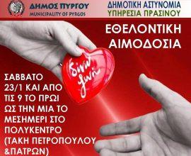 Δήμος Πύργου: Εθελοντική αιμοδοσία από τη Δημοτική Αστυνομία και την Υπηρεσία Πρασίνου
