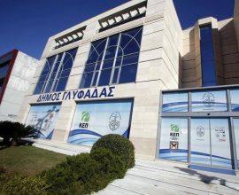 Δήμος Γλυφάδας: Τον Φεβρουάριο ανοίγει τις πύλες του το 3ο ΚΕΠ της πόλης