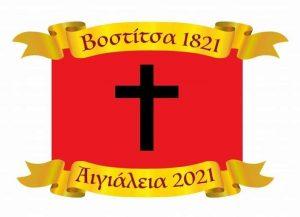 Μυστική Συνέλευση Βοστίτσας – Όταν οι Φιλικοί οργάνωσαν την επανάσταση του 1821