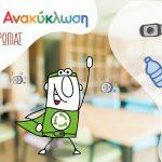 Δήμος Κρωπίας: Τα σχολεία διαδίδουν το μήνυμα της ανακύκλωσης