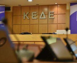 Συνεδριάζει τη Δευτέρα (25/1) το ΔΣ της ΚΕΔΕ με τη συμμετοχή Βορίδη και Πέτσα