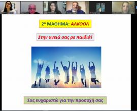 Δήμος Ασπροπύργου: «ΑΛΚΟΟΛ» το θέμα του 2ου Διαδικτυακού Σεμιναρίου του Προγράμματος Αγωγής Υγείας για Παιδιά