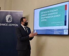 Πρωτιά του Δήμου Σερρών στην ΠΚΜ-Χρηματοδότηση 2,1 εκ. ευρώ για το Πράσινο Σημείο