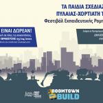 """Δήμος Πυλαίας-Χορτιάτη: Τα παιδιά σχεδιάζουν """"ΤΟΝ ΔΗΜΟ ΤΟΥ ΜΕΛΛΟΝΤΟΣ"""""""