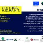 Ξεκινάει το ευρωπαϊκό πρόγραμμα UIA CULTURAL H.ID.RA.N.T. στο Χαλάνδρι