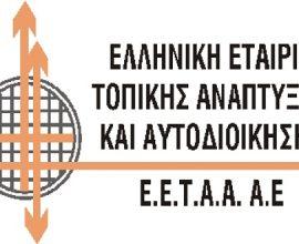 Προσλήψεις 58 Διαπολιτισμικών Μεσολαβητών από την Ε.Ε.Τ.Α.Α.