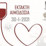 Έκτακτη αιμοδοσία στον Δήμο Βριλησσίων στις 30 Ιανουαρίου