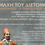 Διαδικτυακή εκδήλωση μνήμης για τα 194 χρόνια από τη Μάχη στο Δίστομο