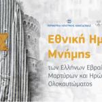 ΠΚΜ: Εκδήλωση Μνήμης των Ελλήνων Εβραίων του Ολοκαυτώματος