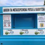 Με περισσότερες δυνατότητες, ξανά ανακύκλωση ρούχων στον Δήμο Τρικκαίων