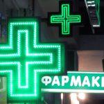 Kενές θέσεις για ίδρυση φαρμακείων στην Περιφερειακή Ενότητα Σερρών