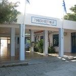 ΠΝΑ: 1,1 εκ. ευρώ για την κτιριακή αναβάθμιση του Γυμνασίου- Λυκείου Μήλου