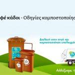 Χρηματοδότηση για διαχείριση Βιοαποβλήτων στο Δήμο Πλατανιά