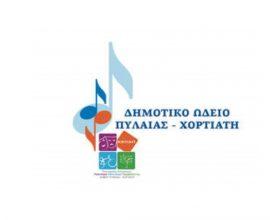 Δημοτικό Ωδείο Πυλαίας- Χορτιάτη: «Open call for composers»
