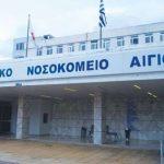 Συνεργασία δημοτικών παρατάξεων για την αναβάθμιση του Νοσοκομείου Αιγίου