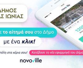 O Δήμος Νέας Ιωνίας θέτει σε πλήρη λειτουργία την ηλεκτρονική πλατφόρμα «Novoville»