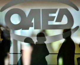 ΟΑΕΔ: Νέο πρόγραμμα επιδότησης της εργασίας για 7.000 ανέργους