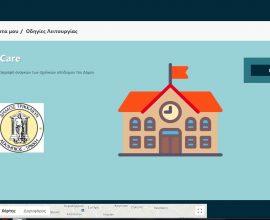 Trikala School Care: Εφαρμογή υποβολής αιτημάτων για τις υποδομές σχολείων