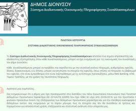 Συνεχίζεται η ψηφιακή αναβάθμιση στον Δήμο Διονύσου