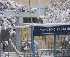 Περιφέρεια Αττικής: Ποια σχολεία θα παραμείνουν κλειστά λόγω κακοκαιρίας