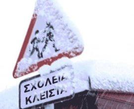 Αττική: Ποια σχολεία θα είναι αύριο κλειστά λόγω παγετού