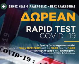 Δωρεάν rapid test από τον Δήμο Νέας Φιλαδέλφειας – Νέας Χαλκηδόνας
