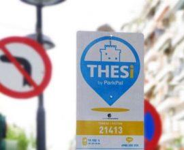 Δήμος Θεσσαλονίκης: Ξανά σε λειτουργία από την Πέμπτη (21/1) το «THESi»