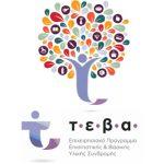 Διανομή προϊόντων σε δικαιούχους ΤΕΒΑ από τον Δήμο Μαλεβιζίου