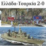 2020: Ελλάδα-Τουρκία 2-0