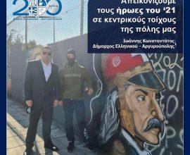 Ο Εύρυτος φιλοτεχνεί με τους ήρωες του 1821 τους τοίχους σε Ελληνικό και Αργυρούπολη