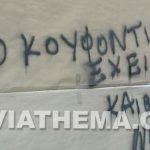 Συνελήφθη υπάλληλος του Δήμου Χαλκιδέων για συνθήματα υπέρ του Κουφοντίνα