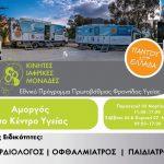 Κινητές ιατρικές μονάδες στον Δήμο Αμοργού