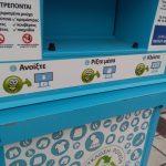 Δήμος Παιονίας: Εγκατάσταση δικτύου κάδων ανακύκλωσης ιματισμού
