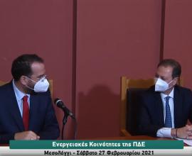 ΠΔΕ: Εκκίνηση διαδικασιών για την δημιουργία της μεγαλύτερης Ενεργειακής Κοινότητας της Ελλάδας