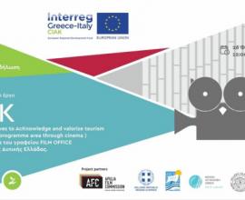 ΠΔΕ: Εκδήλωση για την ολοκλήρωση του Ευρωπαϊκού έργου Interreg CIAK και τη λειτουργία του γραφείου Film Office
