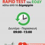 Δωρεάν και καθημερινά rapid test από τον ΕΟΔΥ κάτω από το Δημαρχείο Γρεβενών