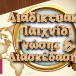 Δήμος Χαλανδρίου: Ένα παράξενο διαδικτυακό κυνήγι θησαυρού